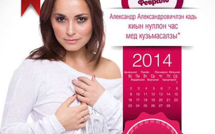Социально-эротический календарь на удмуртском языке расскажет о проблемах народа