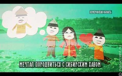 Легенда о реке Томь