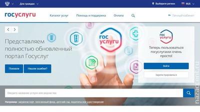 """Только славяне: в СМИ обсуждают ксенофобную формулировку на сайте """"Госуслуг"""""""