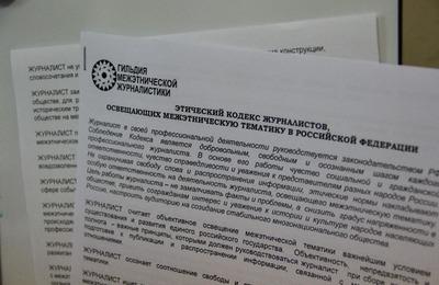 Козак: Этический кодекс для журналистов, учитывающий межэтнические темы, доработают к декабрю