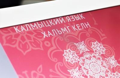 Центр развития калмыцкого языка откроют в Калмыкии