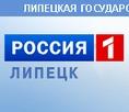 «Липецк», ГТРК, г. Липецк
