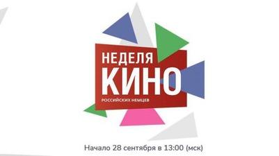 В России стартует неделя кино российских немцев