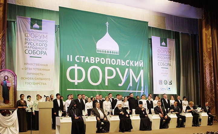 На Ставрополье в третий раз пройдет форум Всемирного русского народного собора