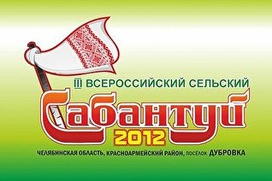 Южный Урал принял Всероссийский сельский Сабантуй