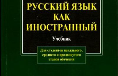 ФМС обязует мигрантов сдавать русский язык, эксперты опасаются коррупции