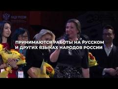 "Анонс конкурса ""СМИротворец-2019"""