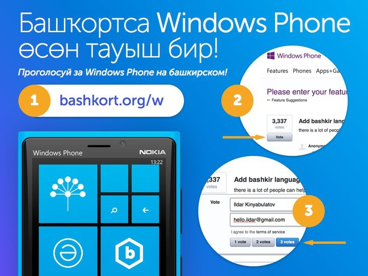 Пользователи потребовали добавления башкирского языка в Windows Phone