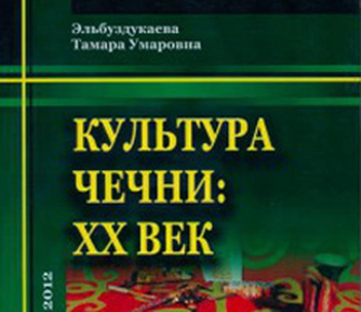 Издана книга, посвящённая истории чеченской культуры