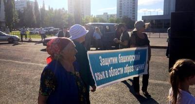 Активисты из Уфы готовы выйти на митинг в поддержку башкирского языка без согласования