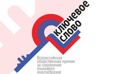 Начался прием заявок на премию за сохранение языкового многообразия