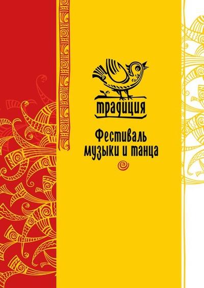 """В Москве пройдет фестиваль музыки и танца """"Традиция"""""""