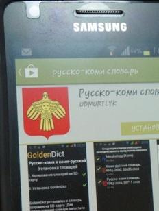 Электронную письменность народов РФ обсудят в Коми