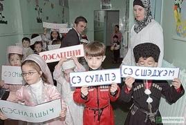 Майкопские черкесы решили провести митинг в поддержку родного языка