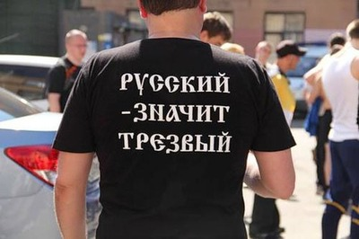 Подпольные правые - 1