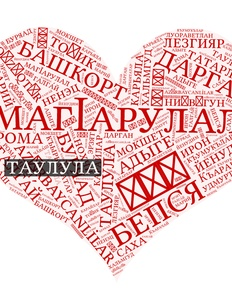 Международный день родного языка отметят по всей России