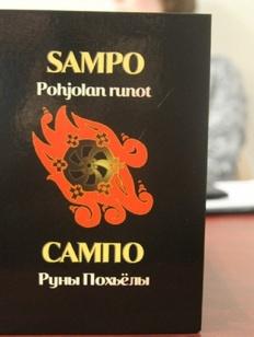 """Руны карело-финского эпоса """"Калевала"""" изданы в Санкт-Петербурге"""