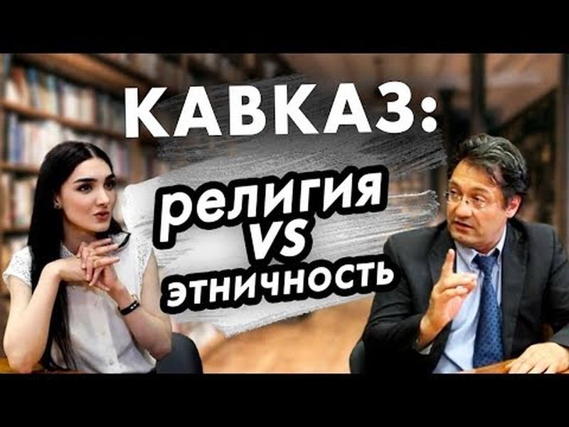 Кавказ: религия vs этничность