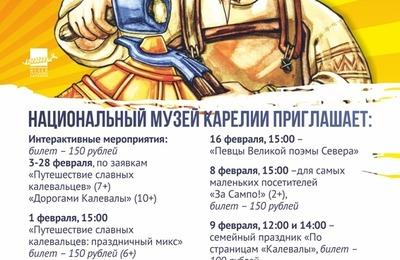 """Квест и карельские театры: дни """"Калевалы"""" пройдут в Петрозаводске"""