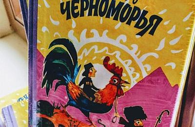 Сборник сказок народов Черноморья представят в Сочи