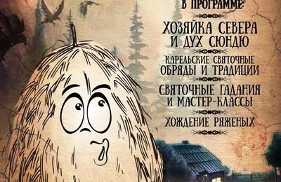 """""""Время Сюндю"""" встретят гаданиями и мастер-классами в Петрозаводске"""
