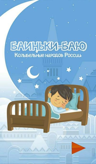 Активисты разработали бесплатное приложение с колыбельными народов России