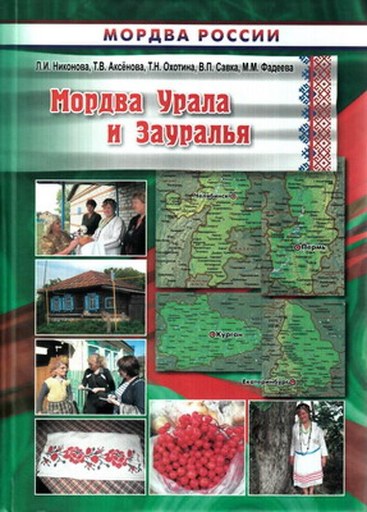 В Саранске издана книга о традиционном укладе жизни эрзян и мокшан