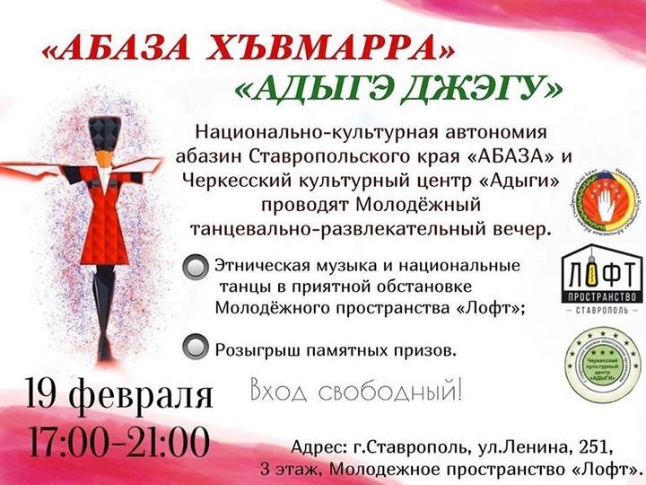 Национально-культурные организации Ставрополя зовут жителей города на танцы