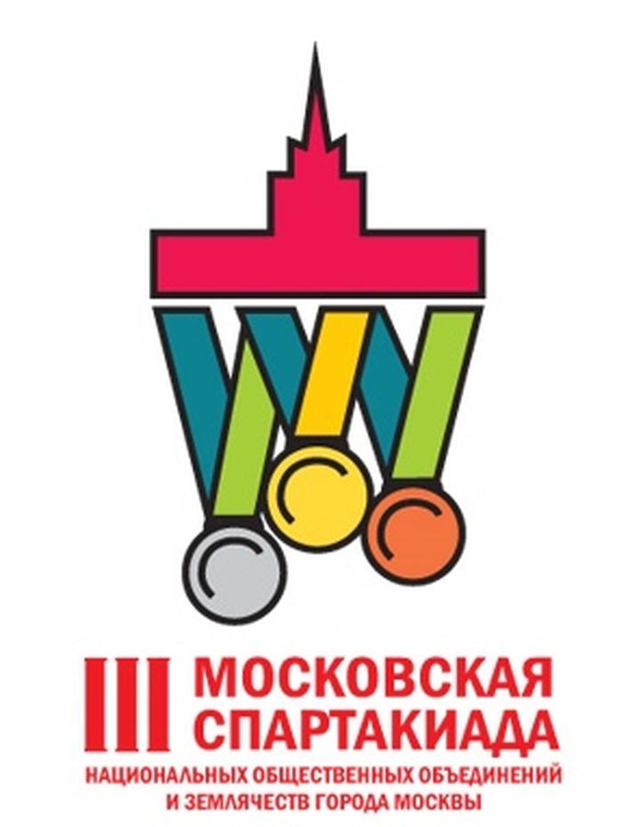 В Москве пройдет III Спартакиада национальных общественных объединений и землячеств