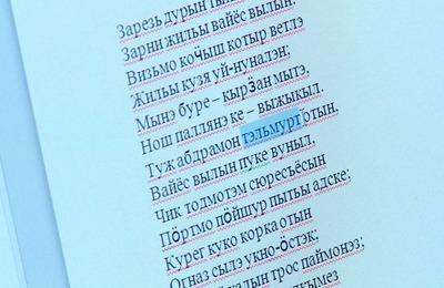Телеведущие со всей страны прочтут поэму Пушкина на родных языках