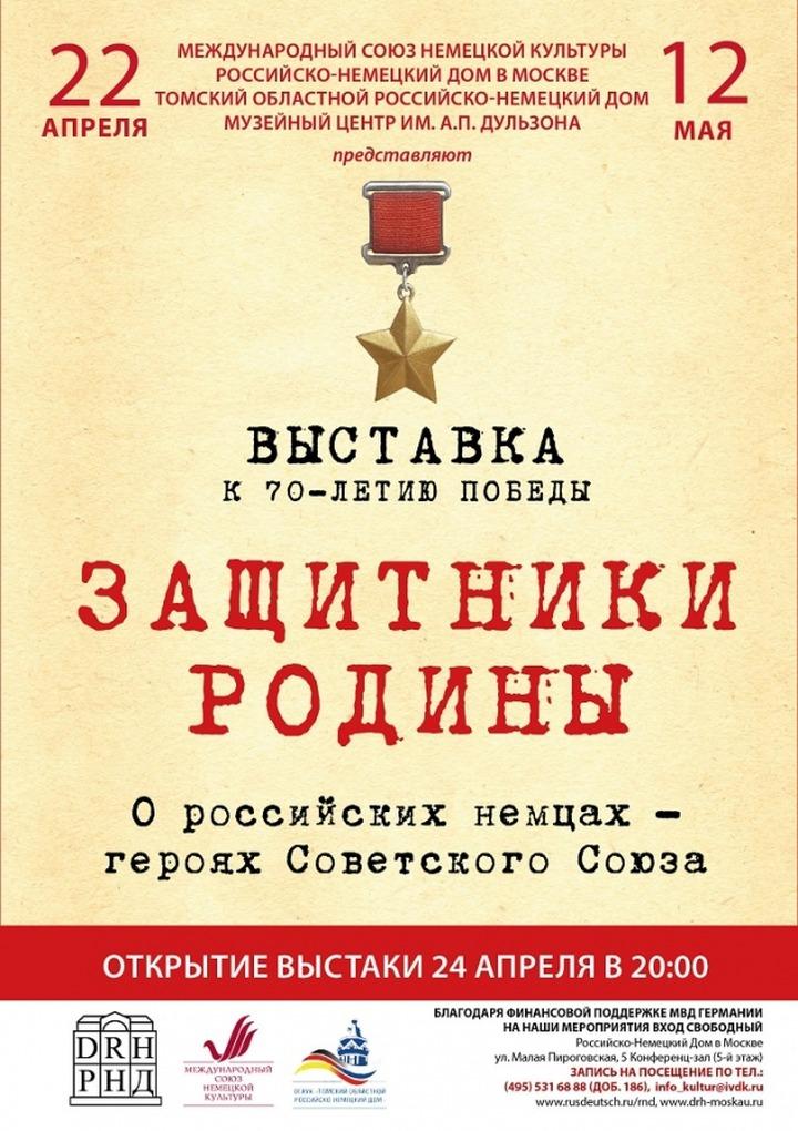 В Москве откроется выставка о вкладе российских немцев в победу над фашизмом