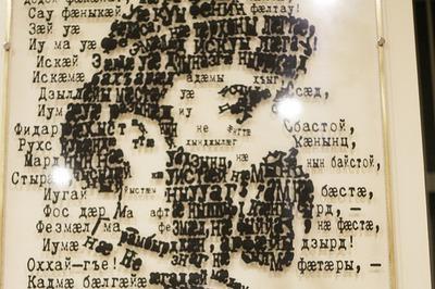 Музей осетинского языка планируют открыть в Северной Осетии