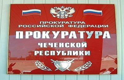 Прокуратура Чечни завела уголовное дело на жителя республики, воевавшего в Сирии
