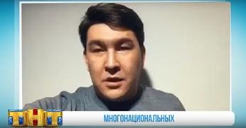 """Сотрудники ТНТ выступили с извинениями перед """"великим ингушским народом"""""""