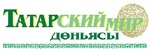 Татарский мир (Коллектив авторов)