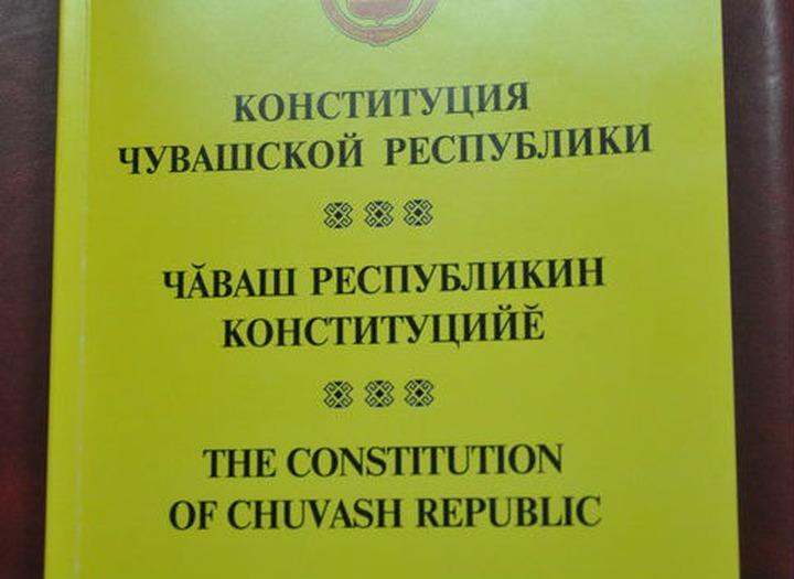 Чувашские активисты попросили принять новую Конституцию на национальном языке