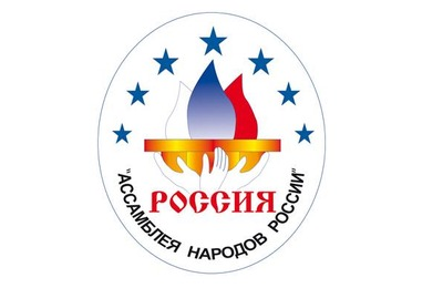 Назначен директор ресурсного центра Ассамблеи народов России