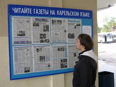 Власти Карелии займутся приданием карельскому языку статуса государственного