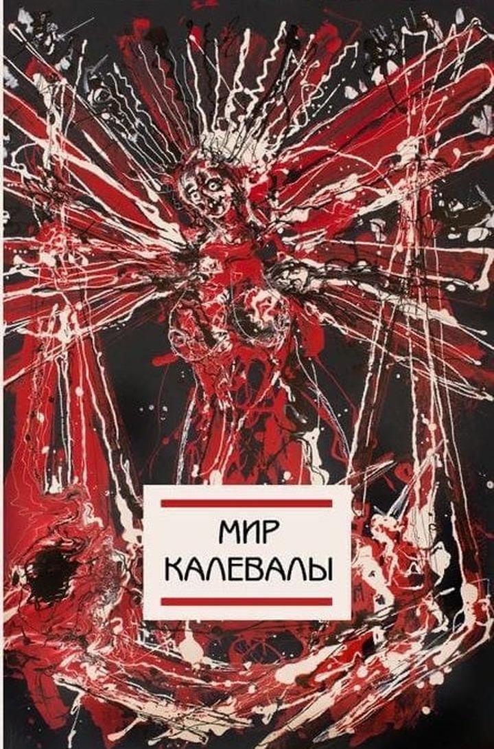 Сборник финно-угорского эпоса представят в Петербурге