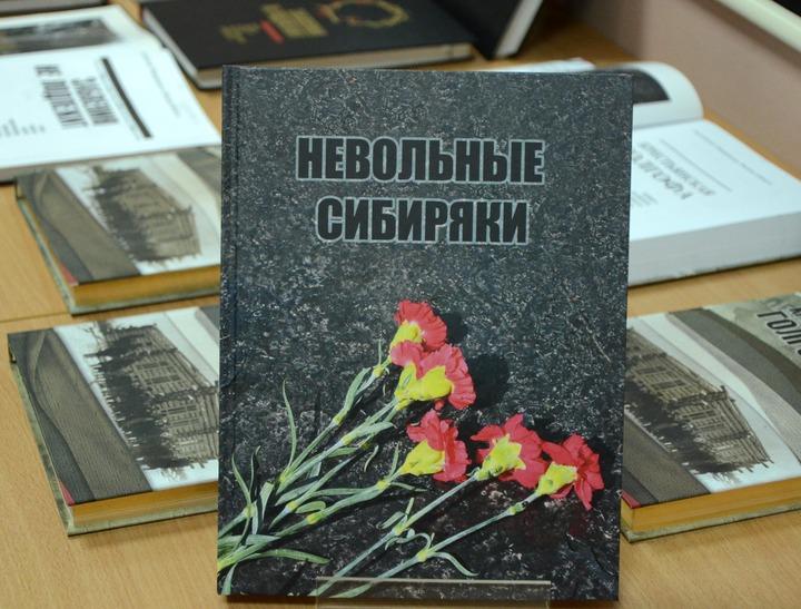 В Омске издали книгу о депортированных калмыках и немцах