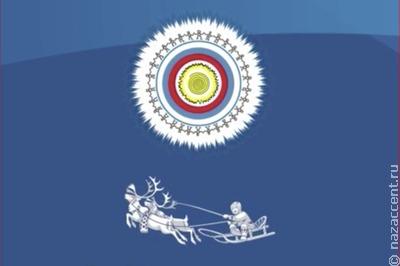 В Салехарде пройдет Второй Форум коренных народов Севера, Сибири и Дальнего Востока