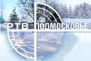 РТВ-Подмосковье (В.Суняйкина)