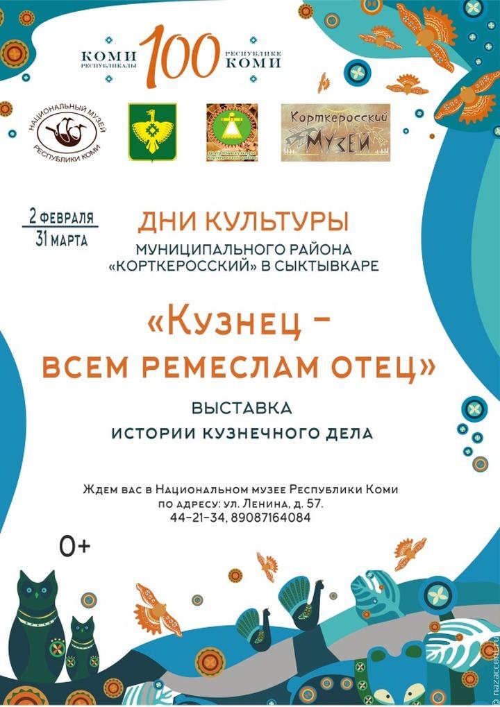 Выставку кузнечного ремесла откроют в Сыктывкаре