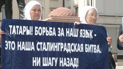 Татарский язык предложат сделать вторым государственным в России