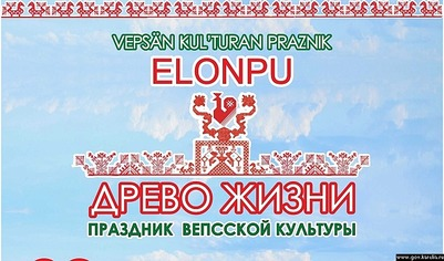 """""""Вода в жизни вепсов"""" станет темой """"Древа жизни"""" в Карелии"""