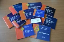 Пособие по оказанию первой помощи перевели на языки народов Сибири
