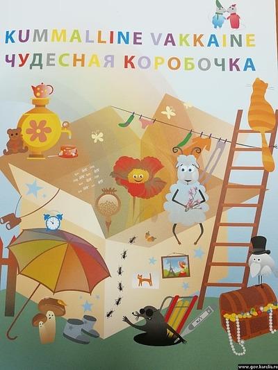 Издана новая книга стихов для детей на ливвиковском наречии карельского языка