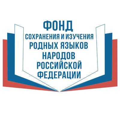 Фонд сохранения и изучения родных языков народов России попросят отчитаться о проделанной работе