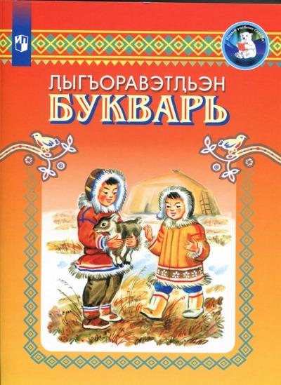 Школы Чукотки получат 1,5 тысячи учебников по чукотскому языку
