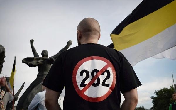 В Госдуме предложили отменить статью 282 для спасения русских